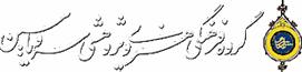 موسسه فرهنگی هنری و پژوهشی سرو یاسین