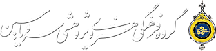 موسسه فرهنگی و هنری سرو یاسین لوگو