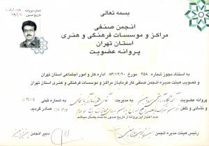 پروانه عضویت در انجمن صنفی مراکز و موسسات فرهنگی و هنری استان تهران
